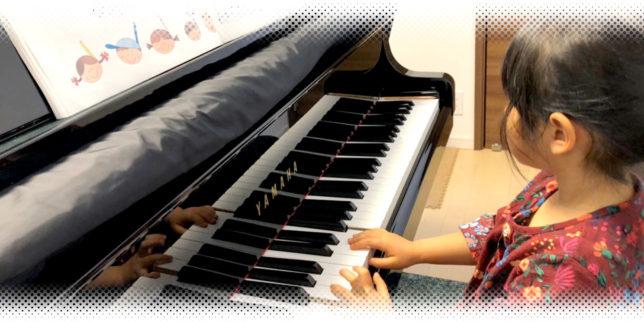 藤沢ピアノ音楽教室