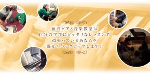藤沢ピアノ音楽教室は 自分の学びにピッタリなレッスンで 頑張っているあなたを 温かくバックアップします!